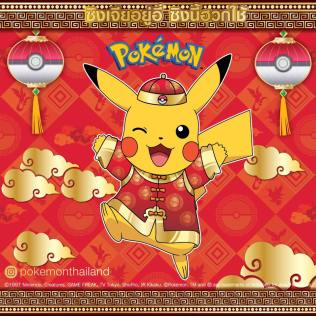 pokemon-thailand-chinesenewyear-2018-2