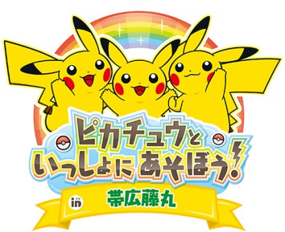 lets-play-with-pikachu-fujimaru-event-1