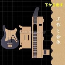 nintendo-labo-guitar-ndshop-3