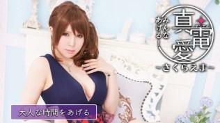 shin-den-ai-ema-sakura-ss-32