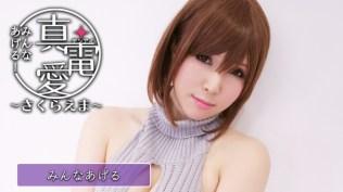 shin-den-ai-ema-sakura-ss-40