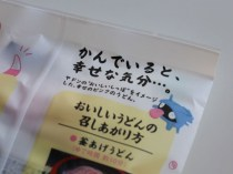 slowpoke-prefecture-goods-photo-4