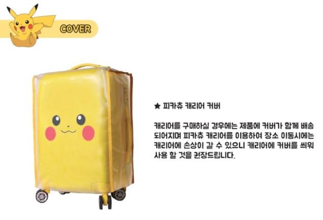 pokemon-korea-pikachu-luggage-8