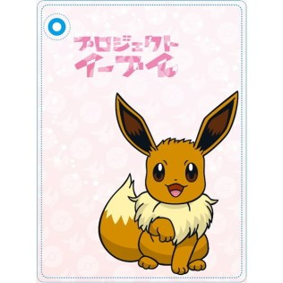 project-eevee-clear-file-pic-1