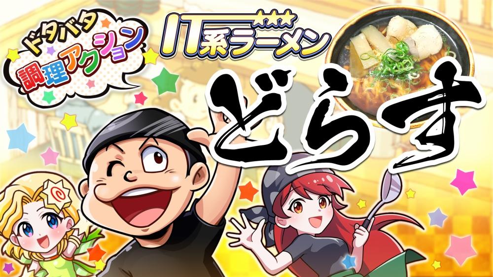 Free to start cooking game ramen dorasu out in japan nintendosoup solutioingenieria Gallery
