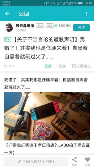 netease-pic-weibo-offend-aug2018-2