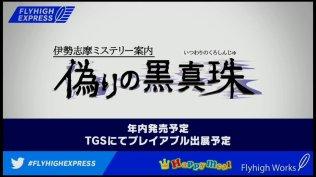Ise Shima Mystery Annai- Itsuwari no Kuro Shinju-flyhigh-express-1