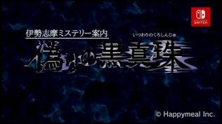 Ise Shima Mystery Annai- Itsuwari no Kuro Shinju-flyhigh-express-2