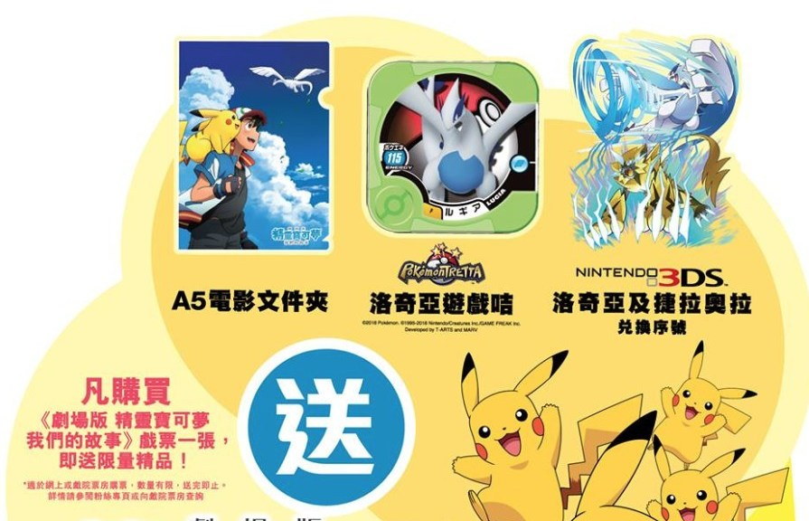 Pokemon The Movie The Power Of Us Freebies Revealed In Hong Kong