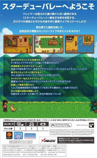 stardew-valley-ce-jp-boxart-2