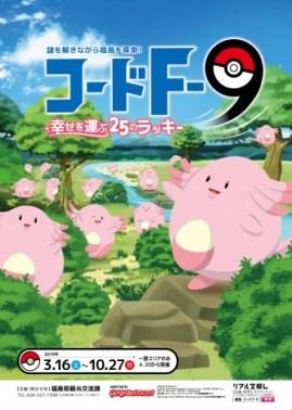 pokemon-fukushima-chansey-2019-feb182019-2