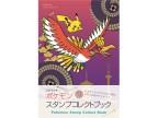 pokemon-stamp-collect-book-kyoto-mar72019-6