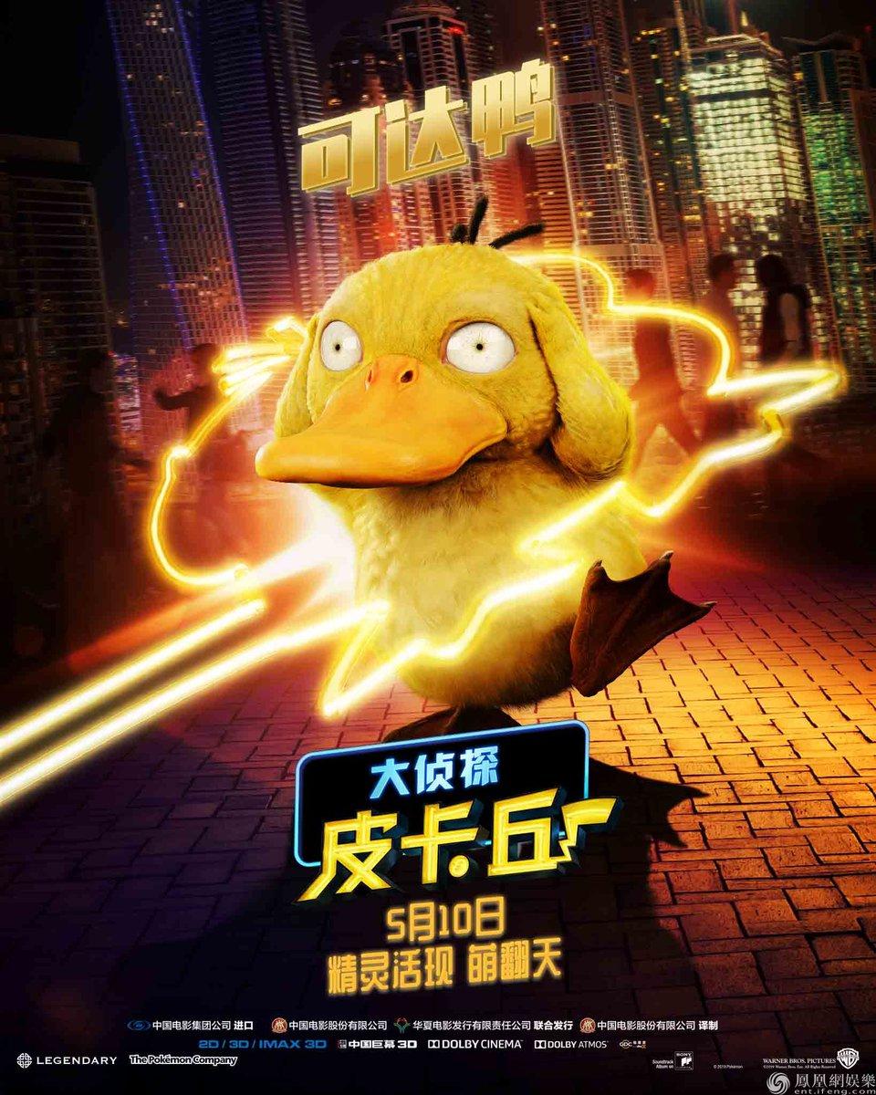 Detective Pikachu Movie Six New Chinese Posters Nintendosoup
