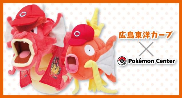pokecen-hiroshima-toyo-carp-plush-jul122019-1