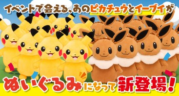 pokecen-pikachu-eevee-mascots-plush-form-jul122019-1