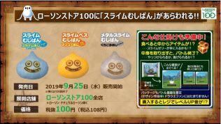 dragon-quest-xi-s-archive-tgs2019-matome43