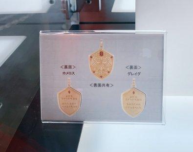 dragon-quest-xi-s-oath-pendant-sep122019-3