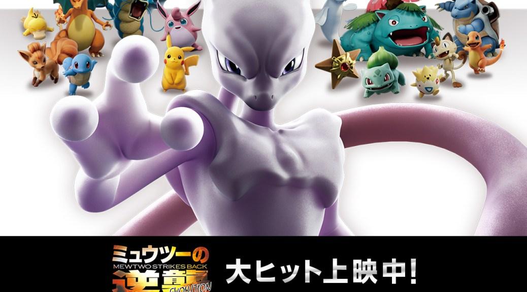 Pokemon The Movie Mewtwo Strikes Back Evolution Receives More
