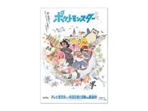 pokecen-anime-file-distribution-nov152019-3