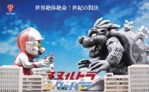 MA-NULTRA-vs-KOOBALA-by-bid-Toys-MARIO-ULTRAMAN-1152x713