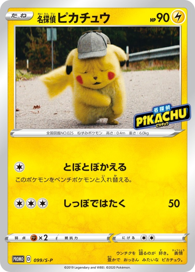 frowning-detective-pikachu-pokemon-tcg-may232020