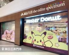 mister-donut-pokemon-taiwan-jun142020-1