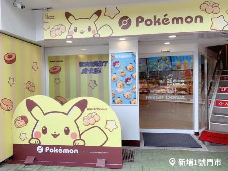 mister-donut-pokemon-taiwan-jun142020-5