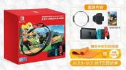 ring-fit-adventure-china-switch-bundle-aug202020-1