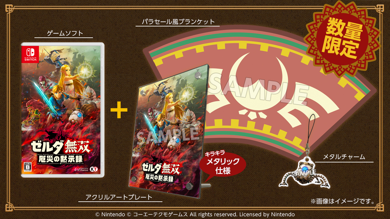 Hyrule Warriors Age Of Calamity Japanese Collector S Edition Contents Revealed Nintendosoup