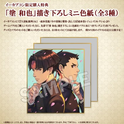 ecapcom-phoenix-wright-ace-attorney-turnabout-collection-limited-edition-productimg-3
