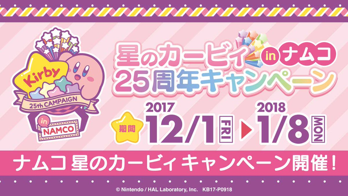 Kirby 25th Namco 2017