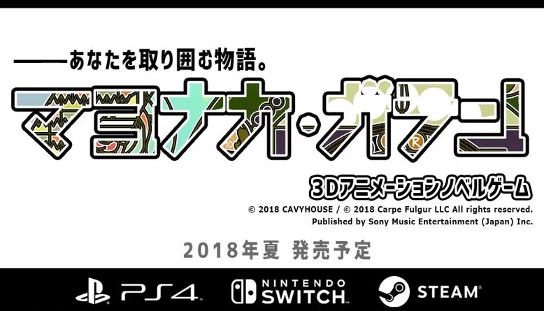 Mayonaka Garan - Midnight Cathedral for Switch