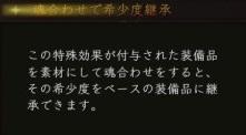 【仁王2】神宝の希少度継承は実在する?