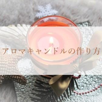 【3分動画】簡単アロマキャンドルの作り方