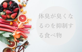 体臭が臭くなるのを抑制する食べ物を紹介!体臭予防にはこの食材