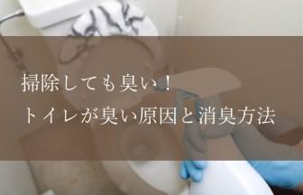 掃除しても臭い!トイレが臭い原因と消臭方法