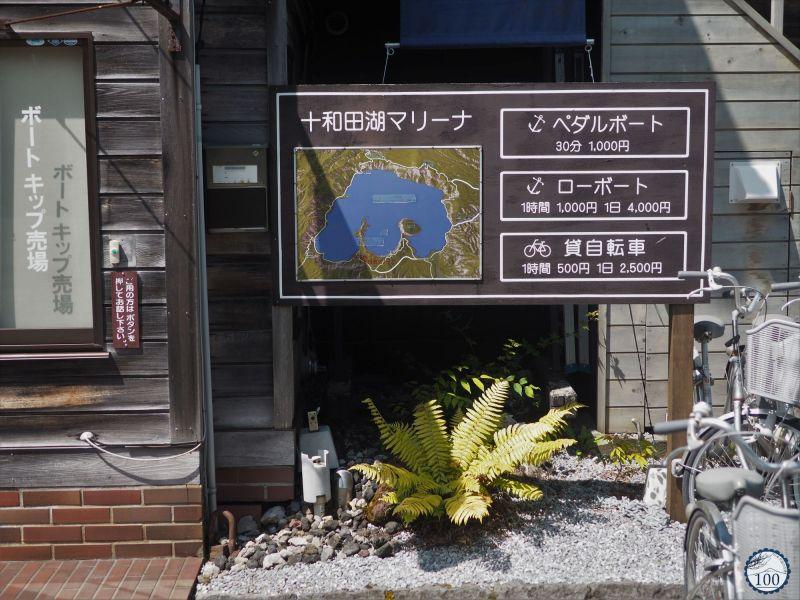 Towadako