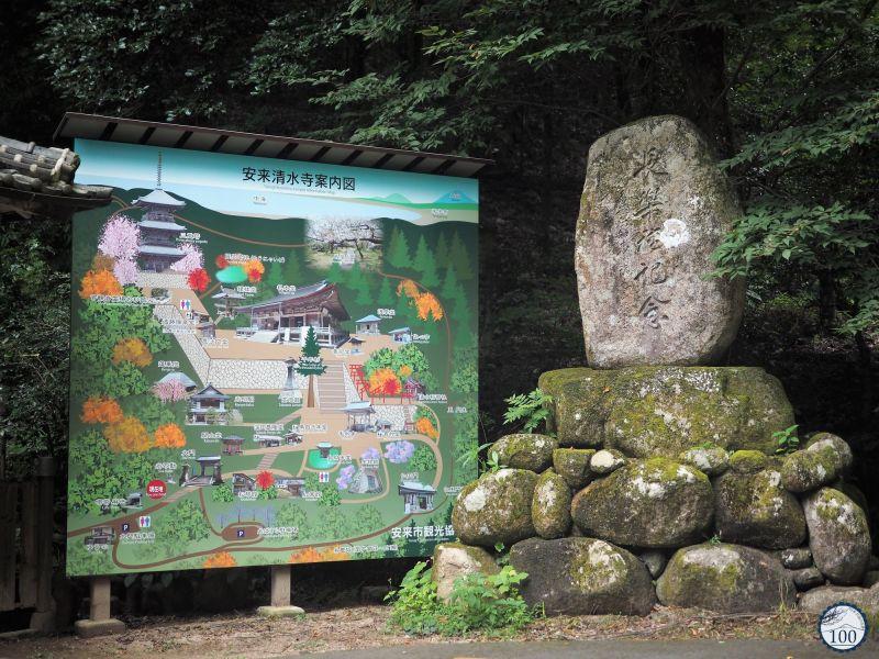 Adachi - Kiyomizudera