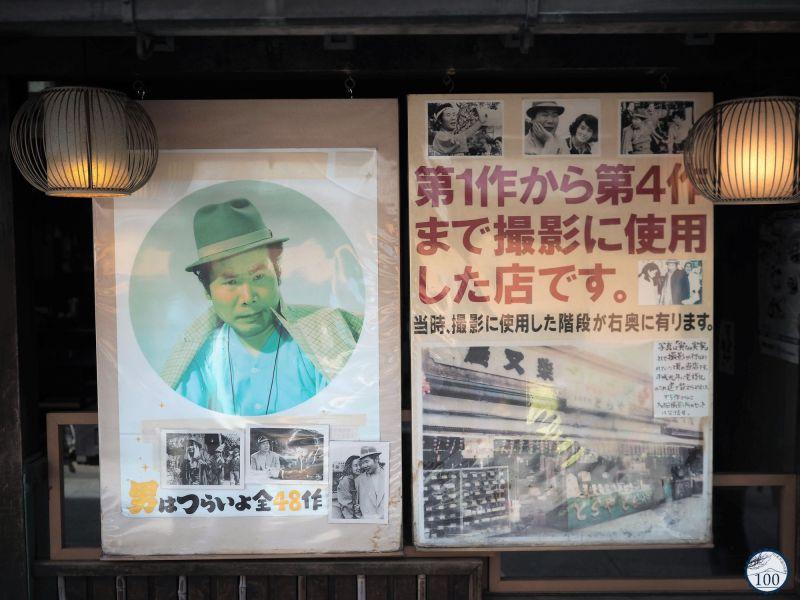 Shibamata - Tora-san