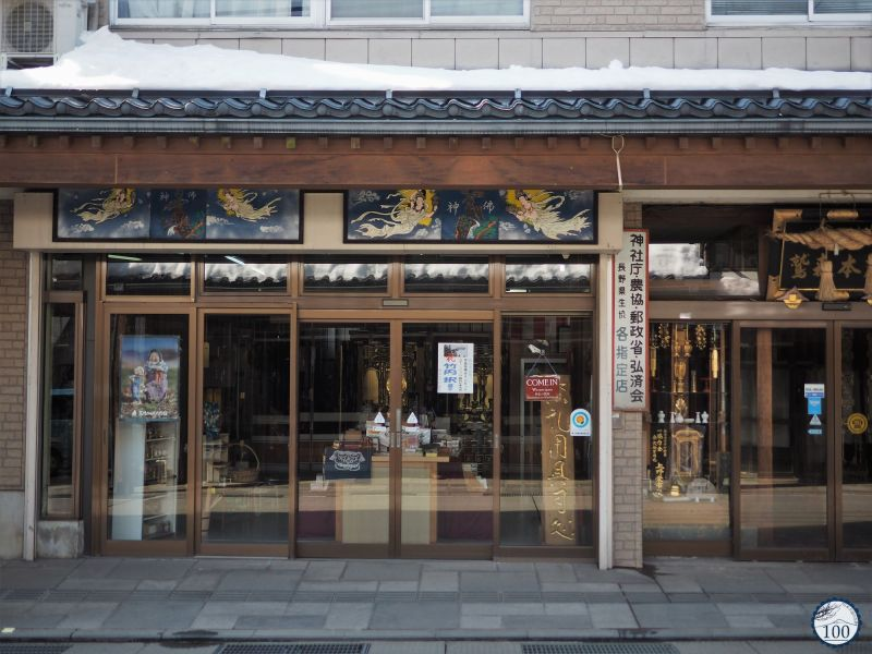 A shop specialized in Buddhist altars in Iiyama.