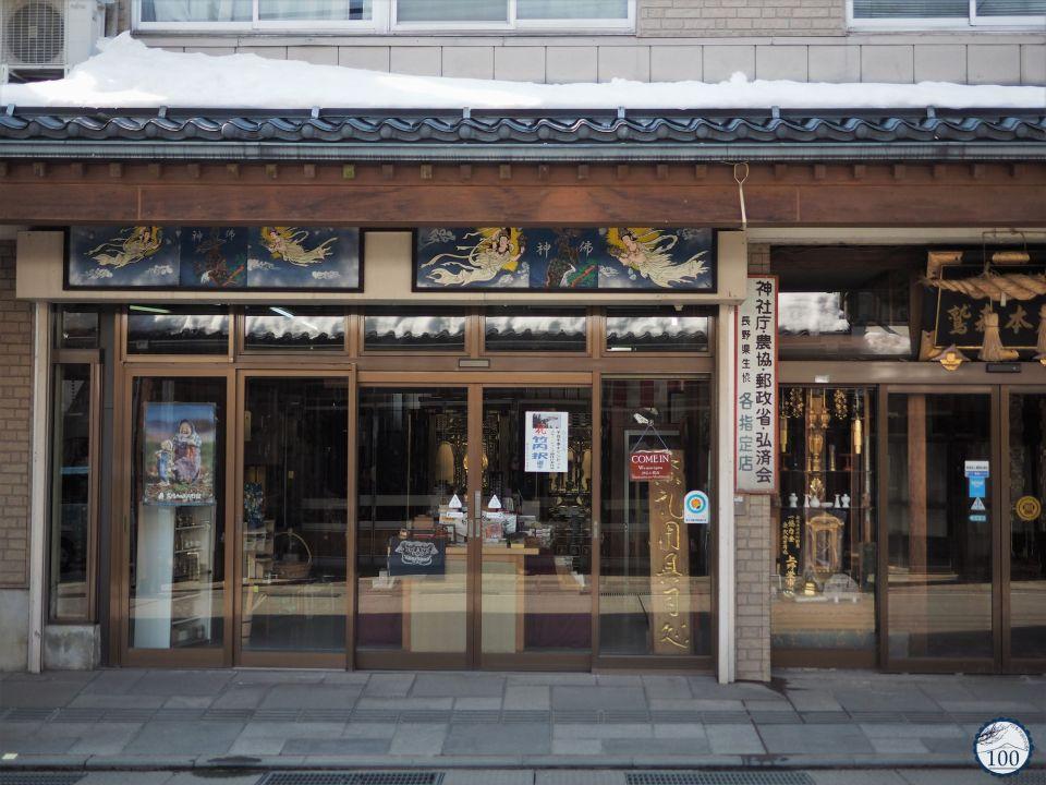 Boutique d'autels bouddhiques à Iiyama, Nagano