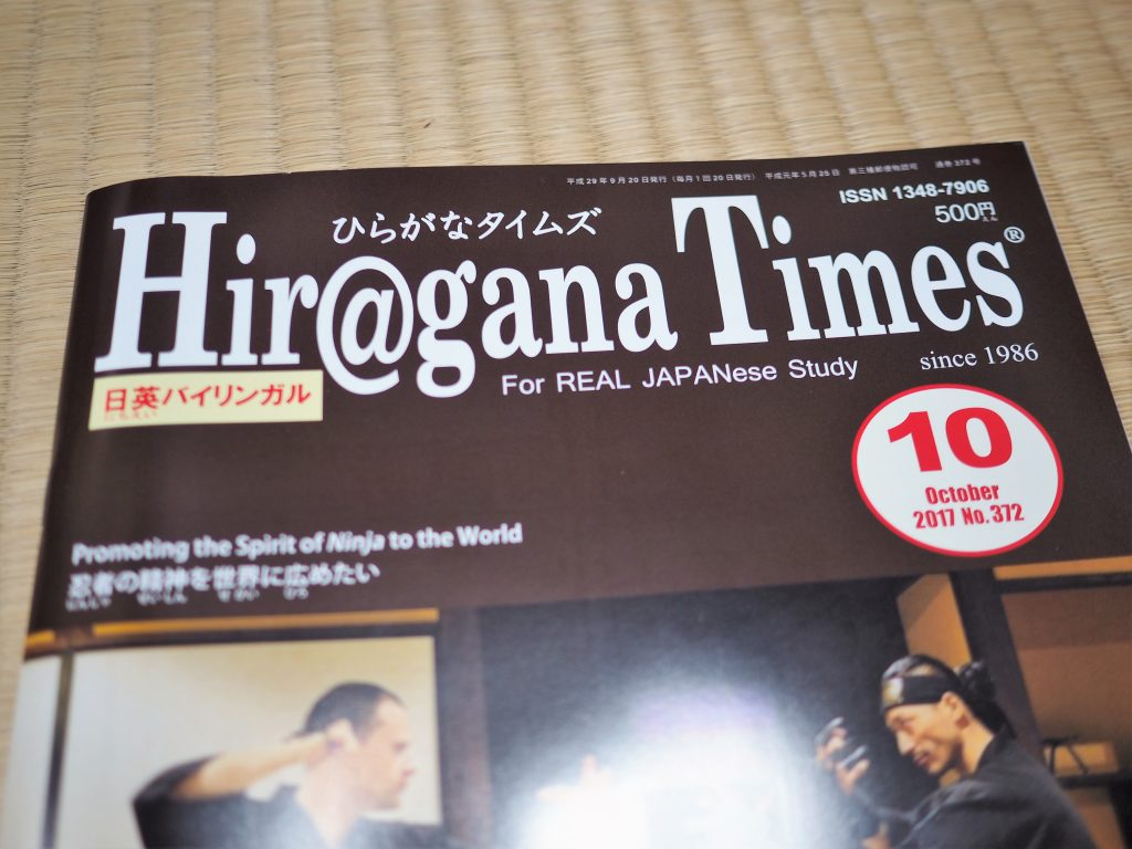 Article Hiragana Times