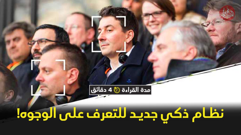 إنتل و NEC تطوران نظام ذكي جديد للتعرف على الوجوه!