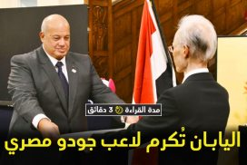 اليابان تُكرم لاعب جودو مصري بوسام إمبراطوري رفيع