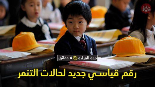 حالات التنمر في المدارس اليابانية تصل لرقم قياسي جديد