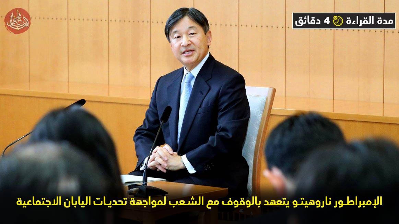 الإمبراطور ناروهيتو يتعهد بالوقوف مع الشعب لمواجهة تحديات اليابان الاجتماعية