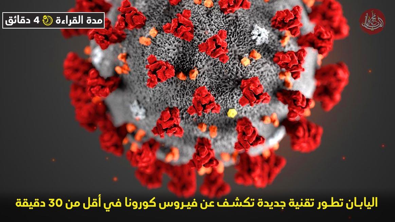 اليابان تطور تقنية جديدة تكشف عن فيروس كورونا في أقل من 30 دقيقة