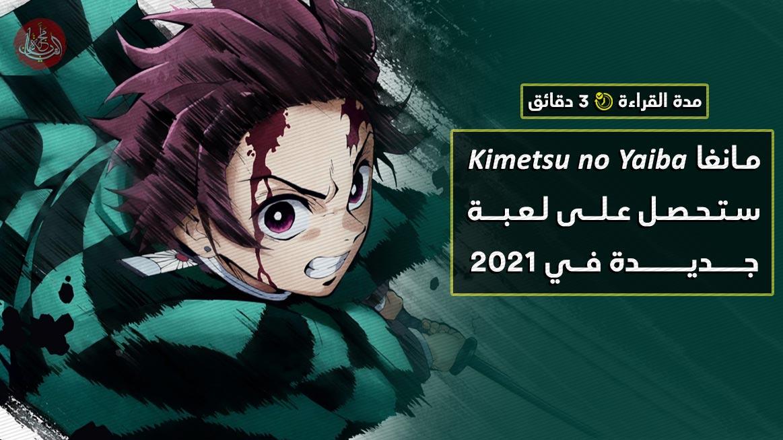 مانغا Kimetsu no Yaiba ستحصل على لعبة جديدة في 2021