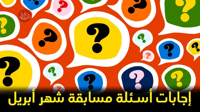 إجابات أسئلة مسابقة شهر أبريل 2020