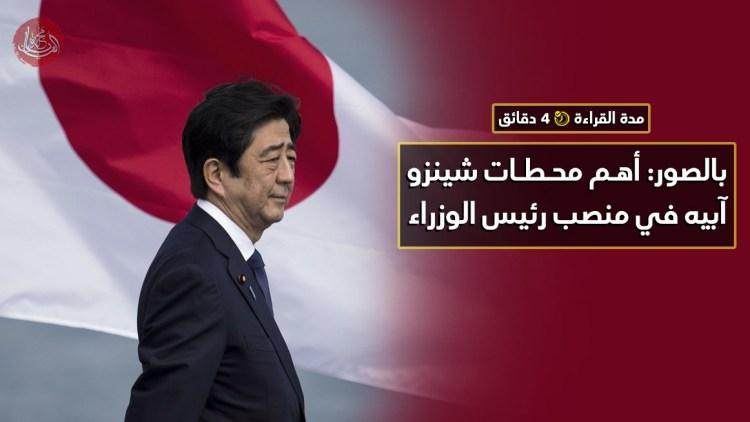 بالصور: أهم محطات شينزو آبيه في منصب رئيس الوزراء